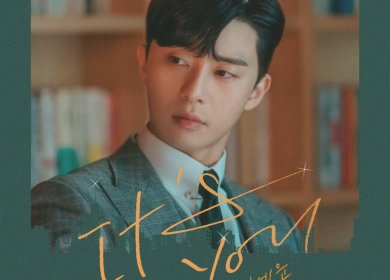Jeong Sewoon (정세운) – It's You