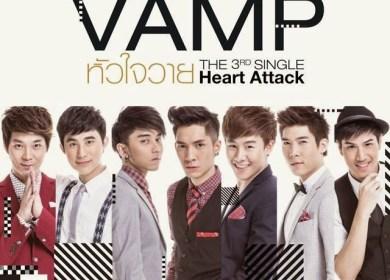 VAMP – หัวใจวาย (Heart Attack)