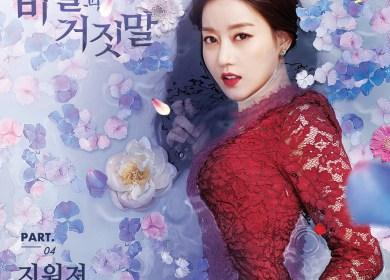 Oh Seungah – Love Sick (지워져 가슴아)