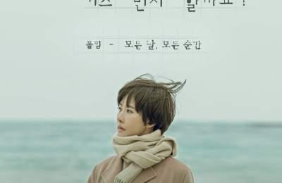 Paul Kim (폴킴) – Evey Day, Every Moment (키스 먼저 할까요)