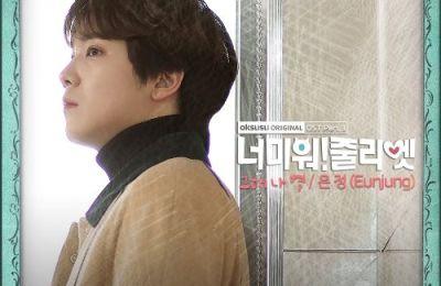 Eunjung (은정) – You Are My Star (그대 나 별)