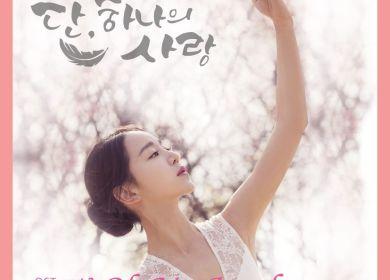 CHAI (이수정) – Oh My Angel