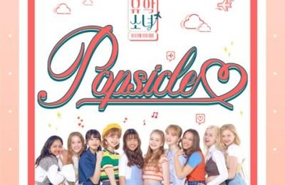 UHSN (유학소녀) – POPSICLE (팝시클)