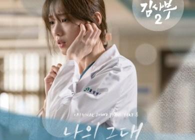 Chungha (청하) – My Love (나의 그대)