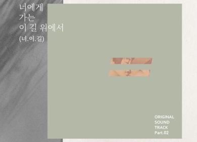 Baekhyun (백현) – On the road (너에게 가는 이 길 위에서) (너.이.길)