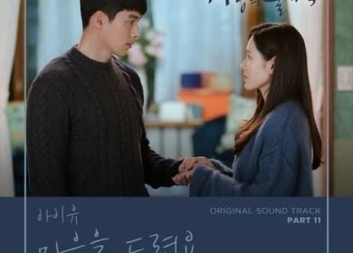 IU – Give You My Heart (마음을 드려요)