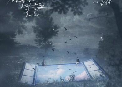 Baek Z Young (백지영) X Ong Seongwu (옹성우) – didn't say anything (아무런 말들도)