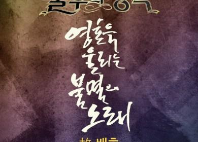 Red Velvet – Goodbye (안녕)