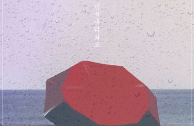 Airman (공기남) – Let It Rain (비를 내려줘요)