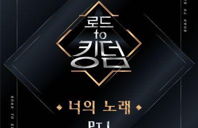 [Road to Kingdom] TOO (티오오) – Hard Carry (하드캐리)