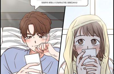 Hello Ga-Young (안녕하신가영) & Wonpil (원필) – Did you wake up? (일어났어?)