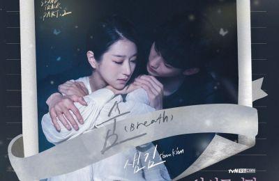Sam Kim (샘김) – Breath (숨)