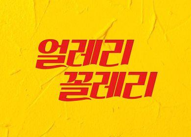 1TEAM (원팀) – ULLAELI KKOLLAELI (얼레리꼴레리)