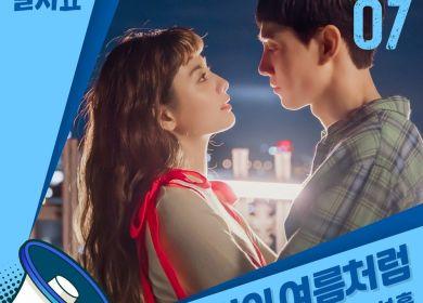 Nana (나나) & Park Sung Hoon (박성훈) – Our memories in summer (우리의 여름처럼)