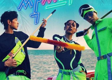B-Ryong (비룡) (SSAK3) – Let's Dance (신난다) (Feat. Mamamoo (마마무))