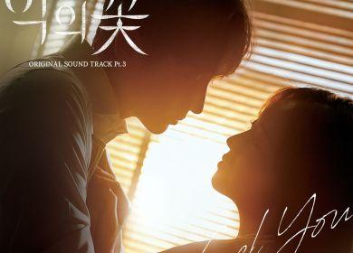 Shin Yongjae (신용재) – Feel You