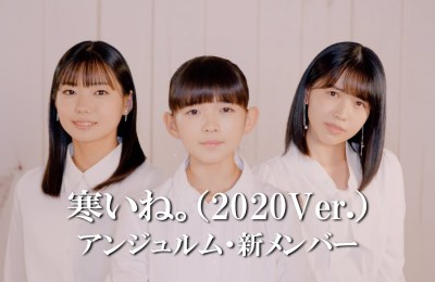 ANGERME New Members – Samui Ne. (2020 Ver.)