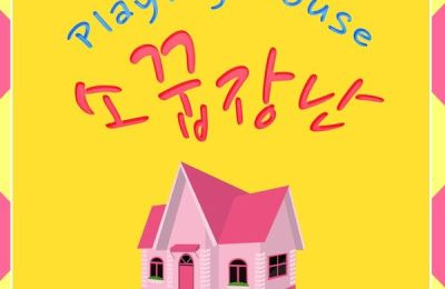 PinkFantasy (핑크판타지) – Playing House (소꿉장난)