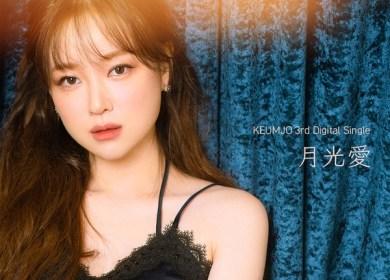 Keumjo (금조) – Moonlight (월광애 (月光愛))