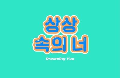 DONGKIZ (동키즈) – Dreaming You (상상 속의 너)