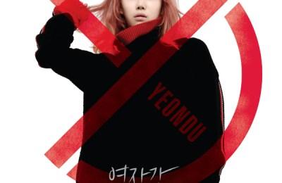 Yeondu (연두) – Be Your Girl (여자가 되고 싶어)
