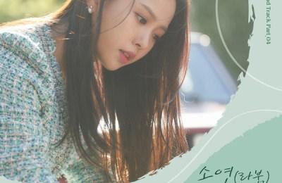 SOYEON (소연) – Think of You (당신 생각)