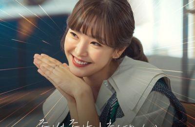 Chuu (츄) – Loving U (좋아서 좋아해)