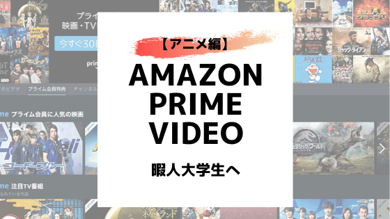【アニメ編】Amazonプライムビデオアイキャッチ