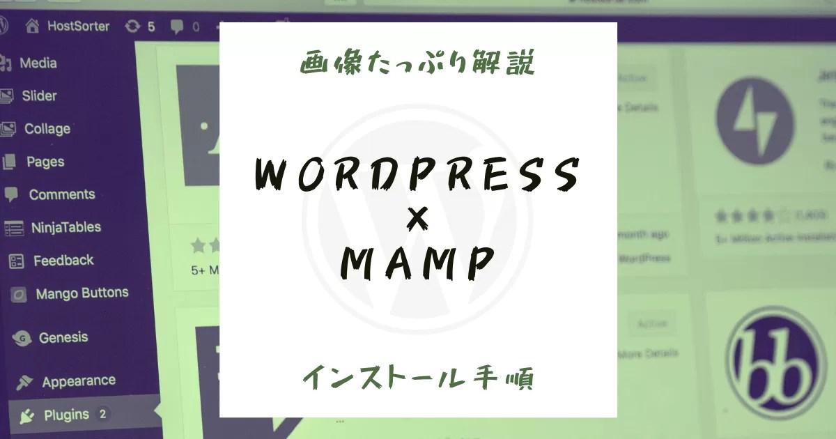 【画像で解説】WordPressをMAMPでインストール手順