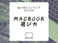 駆け出しエンジニアにおすすめのMacBook選び方【結論:CPUとメモリ】アイキャッチ画像