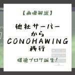 【画像解説】WordPressを他社サーバーからConoHaWINGに移行のアイキャッチ画像