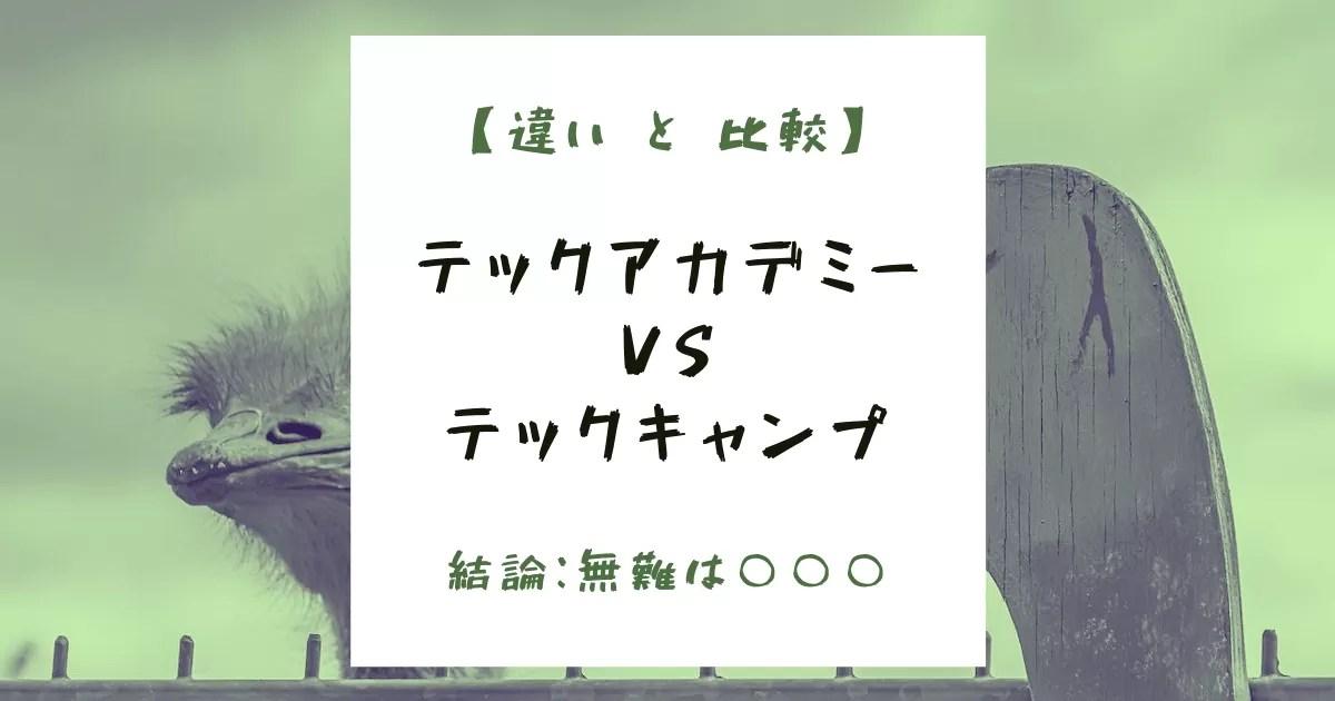 【結論:無難はテックアカデミー】画像