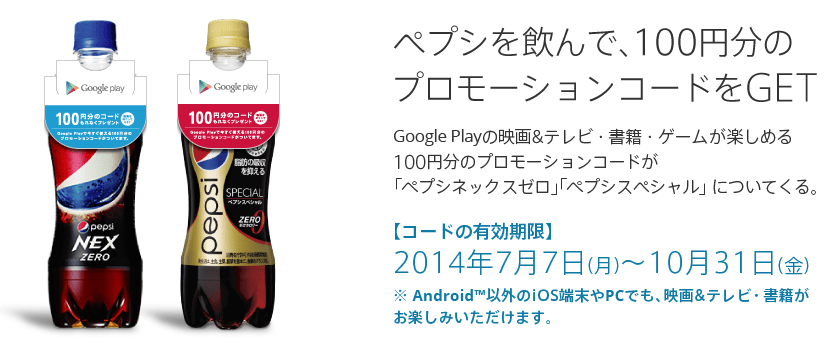 google-play_pepsi_campaign_coupon-100