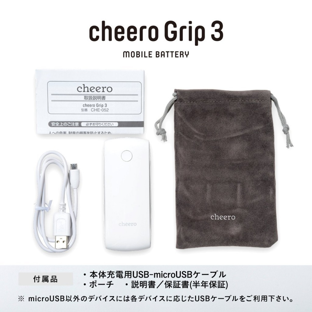 cheero-grip-3_release-2