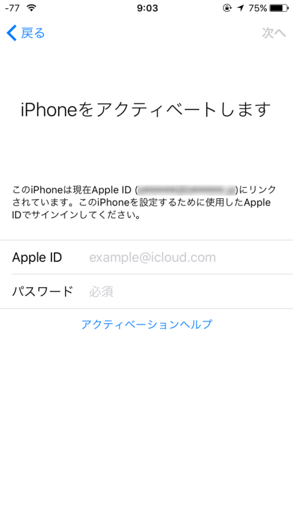 au_iphone-6s_official-sim-unlock_7