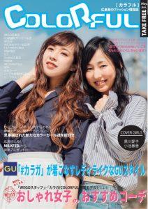 雑誌 表紙