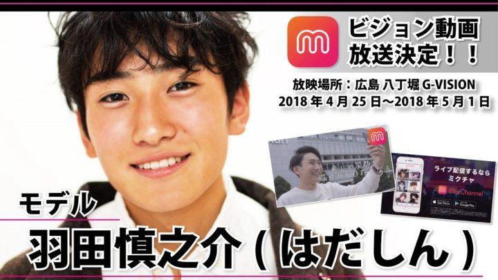 MixChannel ビジョン動画放送決定!!