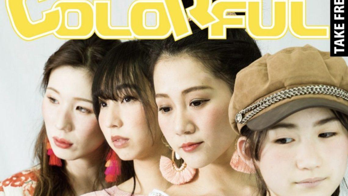 ⁂ 雑誌COLORFUL(5、6月号)発刊 ⁂