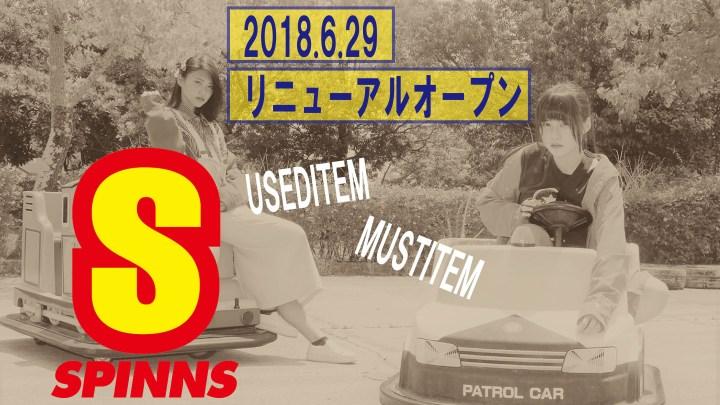 SPINNS 広島店リニューアルオープン !