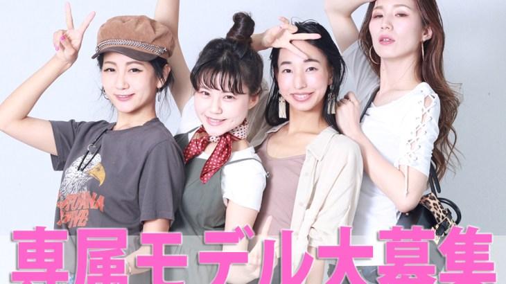 【2019】新専属モデル大募集