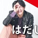 PICK UP MODEL「羽田慎之介」