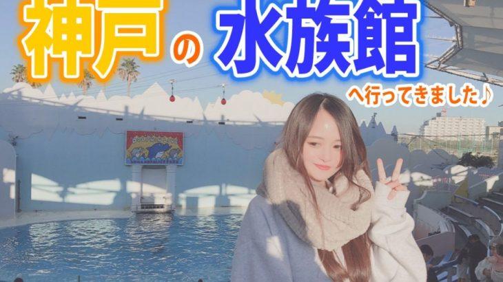 神戸の水族館へ行きました♩