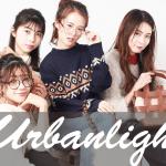 毎日ニットでもオシャレの法則「Urbanlight」