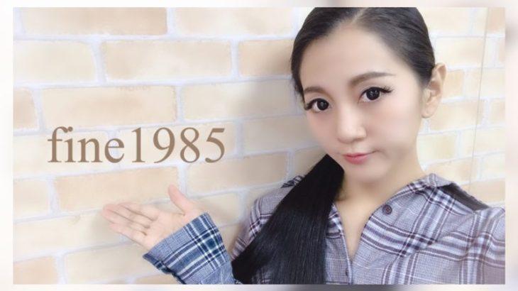 ⁂ 2019年8月 fine1985撮影 ⁂