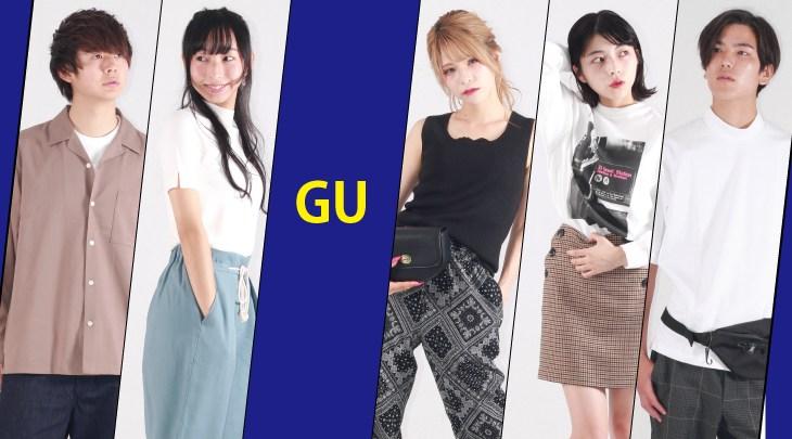 【GU】マンネリコーデ解消!GUの自分スタイル。