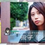 炭酸系シンガーソングライラ―『楓子』 / 世代を創る広島人~第二十章~