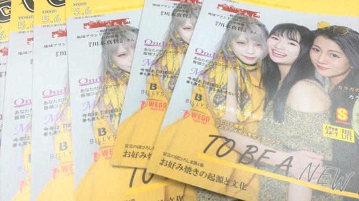 【雑誌COLORFUL最新号】発行!!