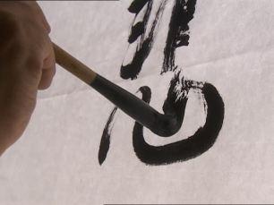 317753017-shodo-calligrafe-caractere-ecriture-ecriture-chinoise
