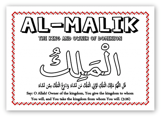 name-of-allah-coloring-pages