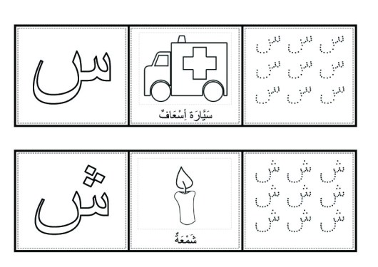 Arabic-alphabet-coloring-pages-for-kids